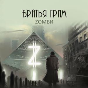 Zомби