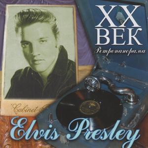 Elvis Presley - ХX Век Ретропанорама