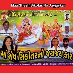 Maa Shesh Sikotar No Jayjaykar