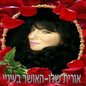Haosher Beenai