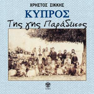 Kypros Tis Gis Paradeisos