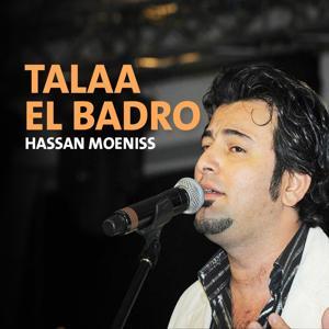 Talaa El Badro (Quran)