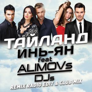 Тайланд (Remix)