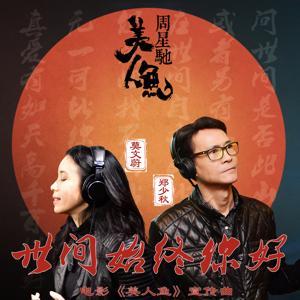 Shi Jian Shi Zhong Ni Hao
