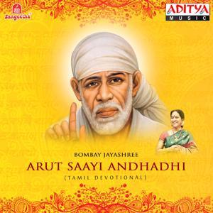 Arut Saayi Andhadhi