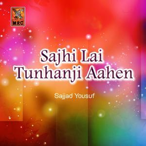 Sajhi Lai Tunhanji Aahen