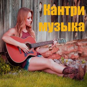 Кантри-музыка