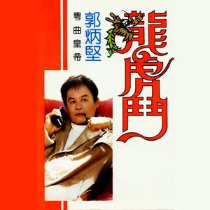 龍虎鬥 (修復版)