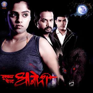 Mukkam Post Dhanori (Original Motion Picture Soundtrack)