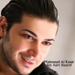 Ma Aam Baaref