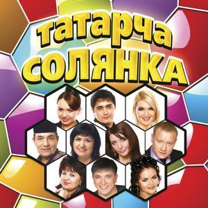 Татарча Солянка. Vol. 3