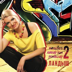 Танцеваль хитлар хэм ремикслар-2
