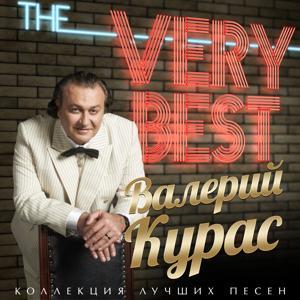The Very Best (Коллекция лучших песен)