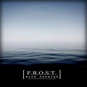 Море забытых