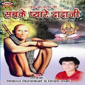 Sabke Pyare Dadaji - Jai Shri Dada Ji