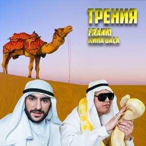 Трения (feat. Кипа Баса)