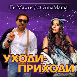 Уходи-приходи (feat. AmaMama)