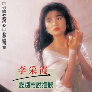 李采霞, Vol. 23: 愛別再說抱歉