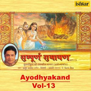 Sampurna Ramayan Ayodhyakand, Pt. 13