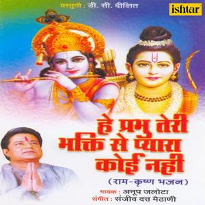 He Prabhu Teri Bhakti Se Pyara Koi Nahi