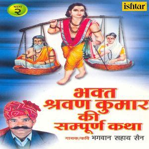 Bhakt Shravan Kumar Ki Sampurn Katha, Pt. 2