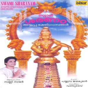 Swami Sharanam
