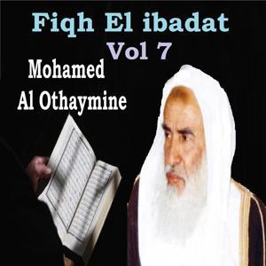 Fiqh El ibadat Vol 7