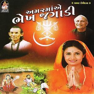 Amar Maa Bhekh Jagadi