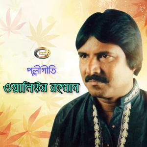 Polli Geeti
