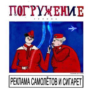 Реклама самолётов и сигарет