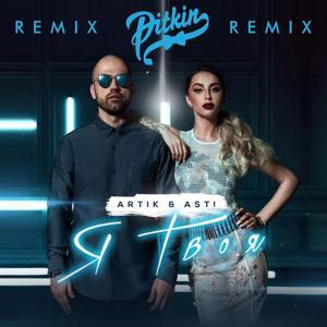 Я твоя (DJ Pitkin Remix)
