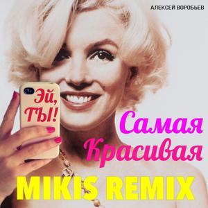 Самая красивая (Mikis Radio Remix)