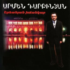 Yerevanyan Erger