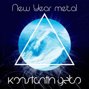 New Year Metal