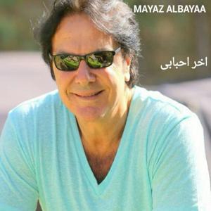 Akher Ahbabi