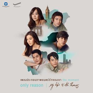 Only Reason (From