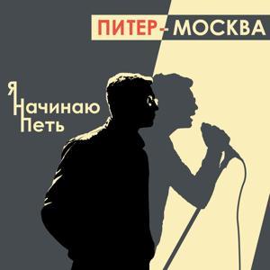 Я начинаю петь