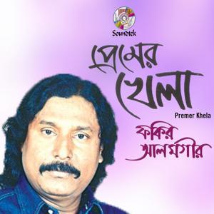 Premer Khela