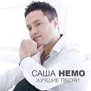 САША НЕМО-Лучшие песни