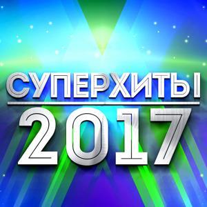 Суперхиты 2017