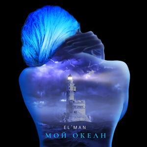 Мой океан