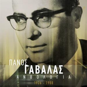 Anthologia - Panos Gavalas