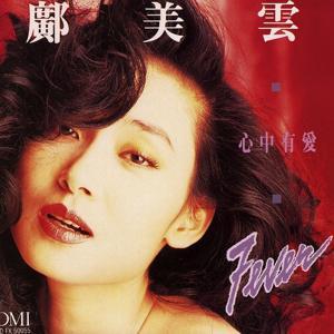 Xin Zhong You Ai
