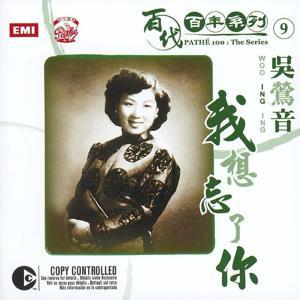 Pathe 100: The Series 9 Wo Xiang Wang Liao Ni