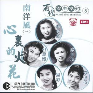 Pathe 100: The Series 8 Nan Yang Feng vol.1