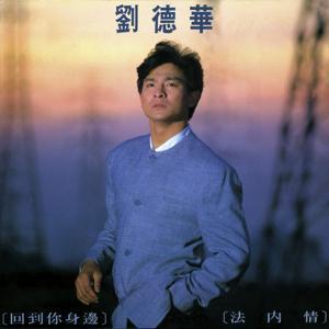 Hui Dao Ni Shen Bian - Fa Lai Qing (Guo Yu)