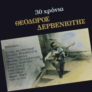 30 Hronia Theodoros Derveniotis