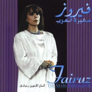 Safirat El Arab