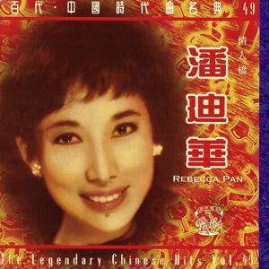 The Chinese Legendary Series Volume 49 : Rebecca Pan - Qing Ren Qiao