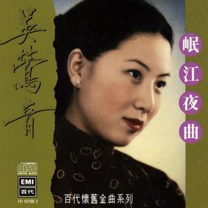 The Legendary Chinese Hits 8 Woo Ing Ing Min Jiang Ye Qu